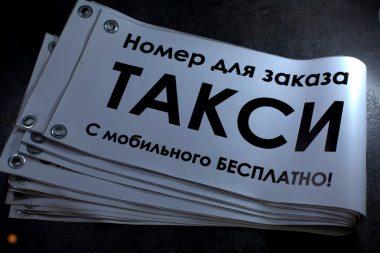 печать баннера цена днепропетровск