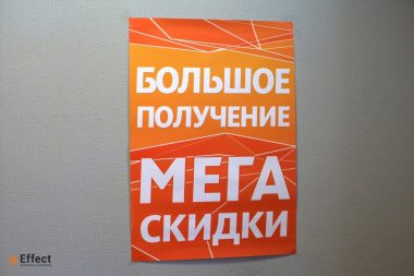 печать плакатов киев