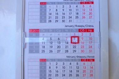 печать календаря с фотографиями одесса
