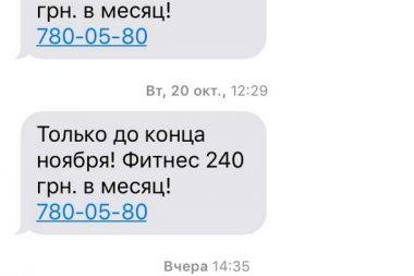 Viber & SMS рассылки