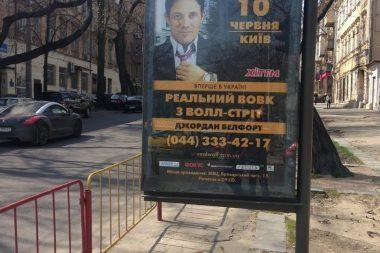 реклама на ситилайтах днепропетровск