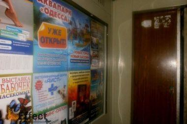 реклама в лифтах цена днепропетрорвск