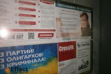 реклама на выборах одесса