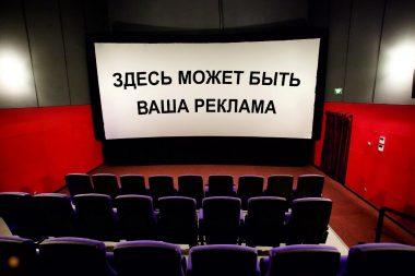реклама в кинотеатрах киев