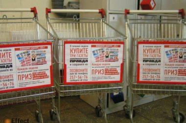 проведение акций в супермаркетах одесса
