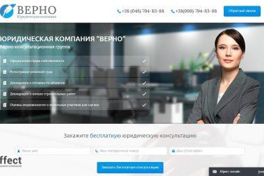 Разработка сайтов киев