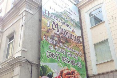 реклама на брандмауэрах в днепропеттровске