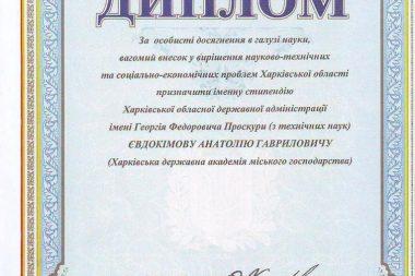 изготовление дипломов днепропетровск