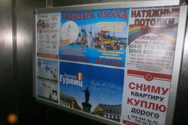 реклама в новостройках киев