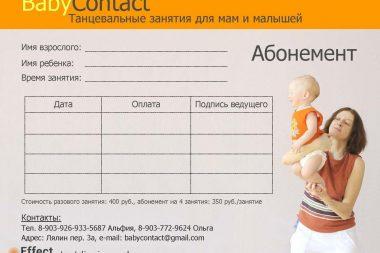 печать абонементов киев