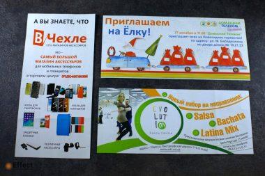 печать листовок цена киев