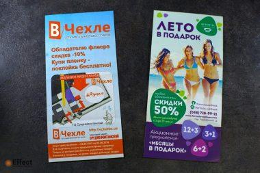 печать листовок флаеров киев