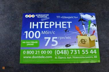 печать флаеров дешево днепропетровск
