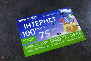 печать листовок акция днепропетровск