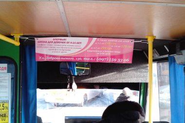 реклама на подголовниках в маршрутках одесса