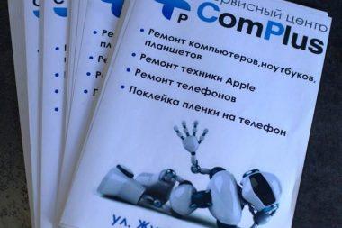 печать отрывных объявлений днепропетровск