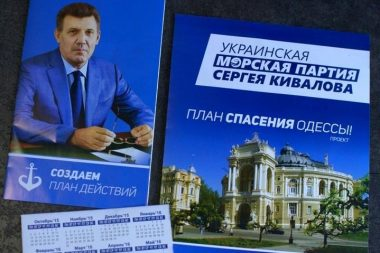 реклама на выборах