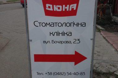 изготовление рекламного штендера киев