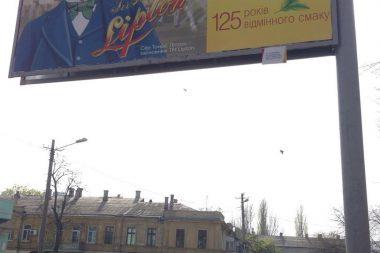 реклама на билбордах одесса