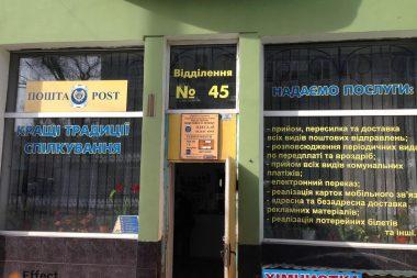 реклама в отделениях Укрпочты в одессе
