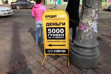 изготовление рекламы штендеры днепропетровск