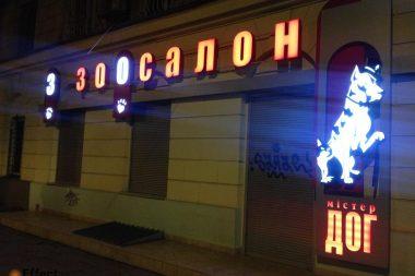 световые лайтбоксы днепропетровск