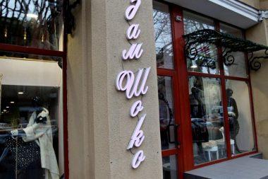изготовление объемных букв цена одесса