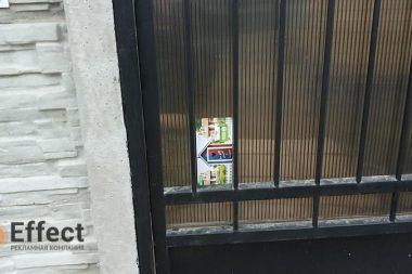 реклама в частном секторе киев