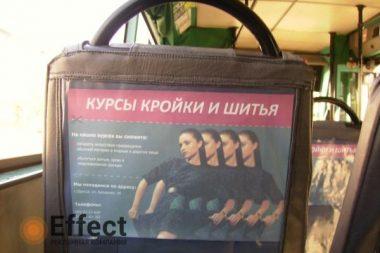 реклама на подголовниках в маршрутках днепропетровск