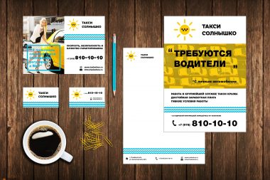 разработка элементов фирменного стиля днепропетровск