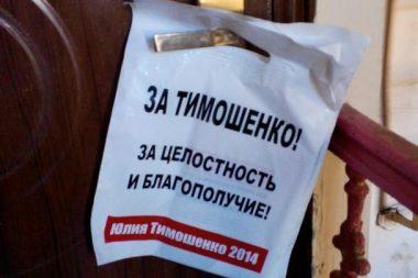 реклама на выборах киев