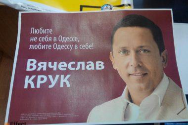 заказ рекламы для выборов днепропетровск