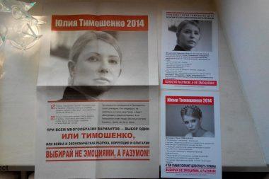 заказ рекламы для выборов киев