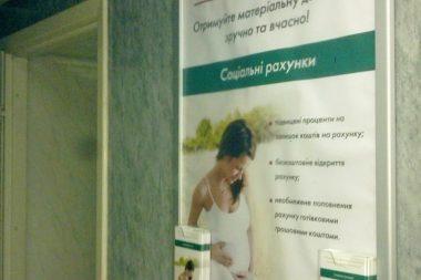 реклама в поликлиниках днепропеттровск