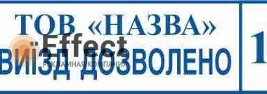 штампы и печати днепропетровск