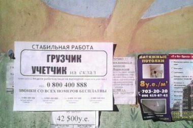расклейка объявлений днепропетровск