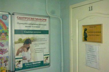 реклама в поликлиниках киев