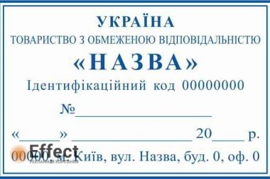 изготовление штампов киев