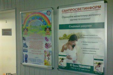 реклама в аптеках киев