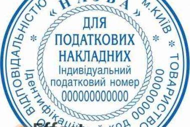 изготовление печатей днепропетровск