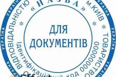 изготовление печатей киев