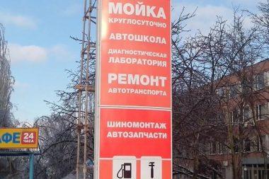 изготовление рекламных стелл днепропетровск