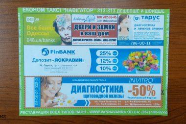 реклама на платежных квитанциях одесса