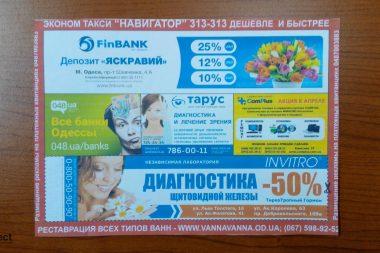 реклама на платежных квитанциях киев
