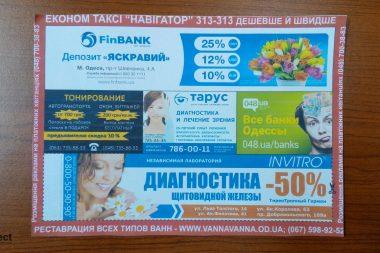реклама на платежных квитанциях днепропетровск