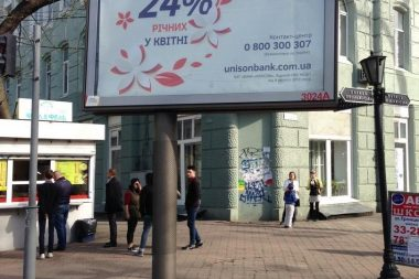 реклама беклайт киев