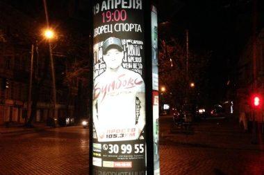 пилон реклама киев