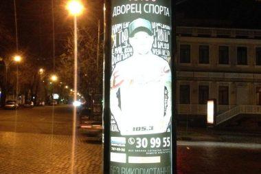 пилон реклама днепропетровск