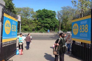 размещение рекламы на вокзалах киев