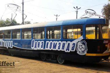 брендирование трамваем днепропетровск